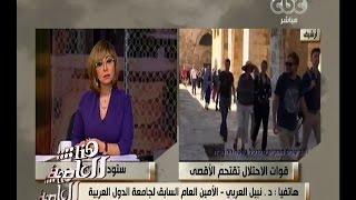 نبيل العربي: نقل سفارة أمريكا للقدس مخالف للقانون الدولية