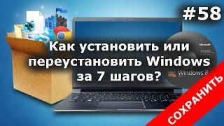 Как установить или переустановить любой Windows за 7 шагов? Пошаговая инструкция