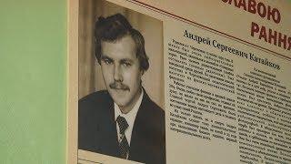 День памяти Андрея Катайкова