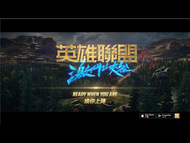 《英雄聯盟:激鬥峽谷》掌控傳奇篇