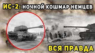 IS-2: WHY WERE THE GERMANS SO AFRAID OF IT?