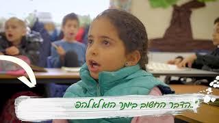 בית הספר קדם בנוקדים סרטון תדמית