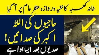 The Hidden Door of Kaaba First Time Revealed By Rain | Islamic Solution
