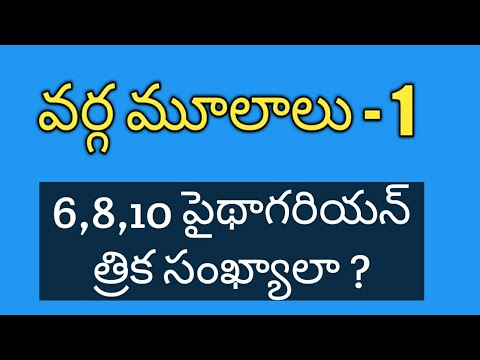 forest jobs , DSC TET, VRO mathametic ##Square root in Telugu - 1##