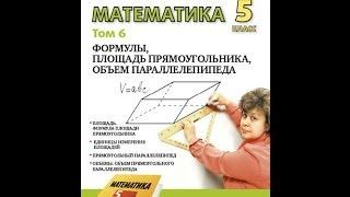 Математика 5 класс. ФОРМУЛЫ. ПЛОЩАДЬ ПРЯМОУГОЛЬНИКА. ОБЪЕМ ПАРАЛЛЕЛЕПИПЕДА.(Мы предлагаем вам видео-курс по программе математики 5 класса. Учитель математики пошагово и в доступной..., 2014-02-05T08:00:56.000Z)