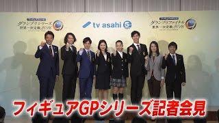フィギュアスケートグランプリシリーズ2016記者発表会見