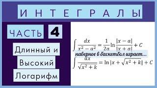 Интегралы №4 Длинный логарифм, высокий логарифм, простые рациональные интегралы