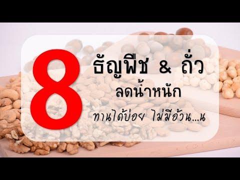 8 ธัญพืชและถั่ว ของขบเคี้ยว ช่วยลดน้ำหนัก ทานได้ไม่มีอ้วน