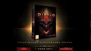 видео Системные требования Diablo 3 и дата выхода