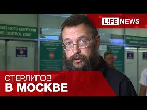 Стерлигов вернулся из Нагорного Карабаха в Москву «на разведку»