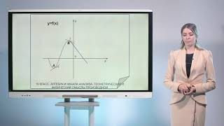 10 класс. Алгебра и начала анализа. Геометрический и физический смыслы производной