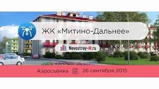 Аэротур ЖК «Митино Дальнее» (динамика строительства 26.09.2015)(, 2015-12-15T12:46:55.000Z)
