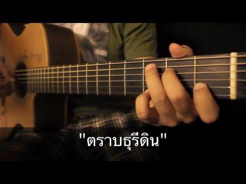 ตราบธุรีดินPMC Fingerstyle Guitar Cover by ToeyGuitar (TAB)
