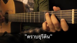 ตราบธุรีดิน-PMC Fingerstyle Guitar Cover by ToeyGuitar (TAB)
