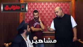 مشاهير - ح 16