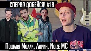 СПЕРВА ДОБЕЙСЯ! #18 Пошлая Молли, Ларин, Noize MC