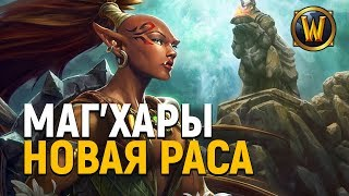 Маг'Хары - новая раса Орды! | Wow: Battle for Azeroth