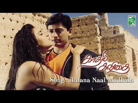 Kadhal Kavithai - Aalana Naal Mudhala Lyric Video   Prashanth, Isha Koppikar   Ilayaraja