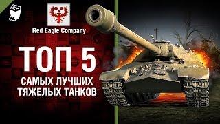 ТОП 5 Самых лучших тяжелых танков - Выпуск №71 - от Red Eagle [World of Tanks]