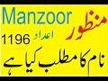 Manzoor name mening Manzoor naam ka matlab kya hai asim ali tv Whatsapp Status Video Download Free
