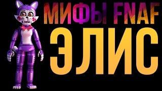 - МИФЫ FNAF ЭЛИС FUNTIME ПРОТОТИП СИНДИ ИЗ FNAC