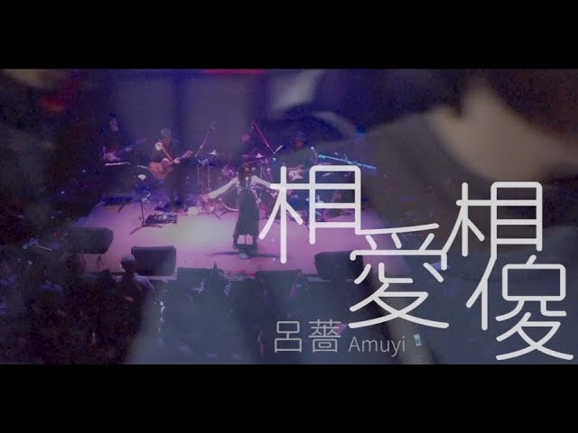 [avex官方HD] 呂薔Amuyi – 相愛相傻Love & Silly 花絮版MV (Live Footage Music Video)