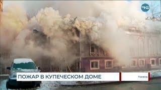 Пожар в купеческом доме