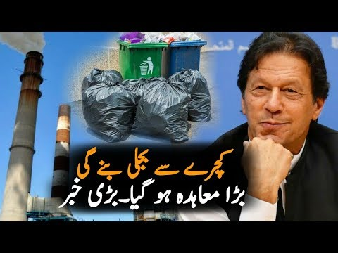 Garbage Power Plant Build In Karachi || Electricity Production In Pakistan