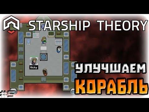 МОДЕРНИЗАЦИЯ КОРАБЛЯ | Starship Theory [5]