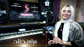 مرام خالد : سنة الحياه - Cover-  Hussien El Gasmy