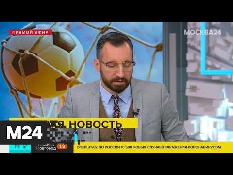Чемпионат России по футболу возобновится 21 июня - Москва 24