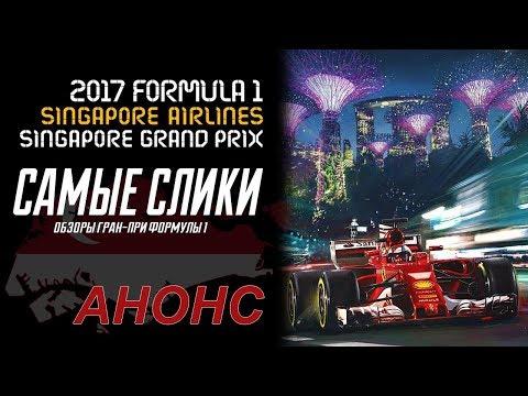Формула 1 Гран при Сингапура 2017 АНОНС  Singapore GP Preview