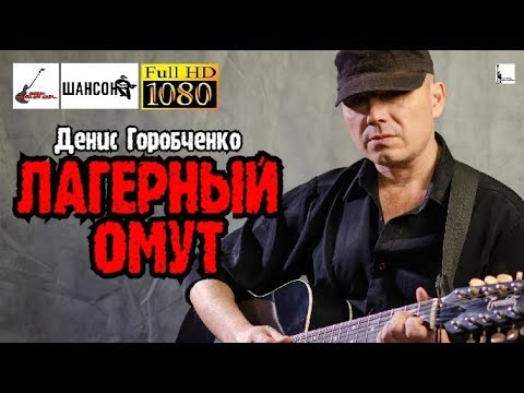 Д.Горобченко - Лагерный омут