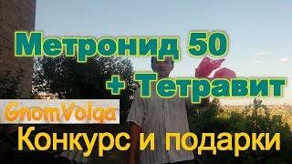 Метронид 50 + Тетравит конкурс и подарки