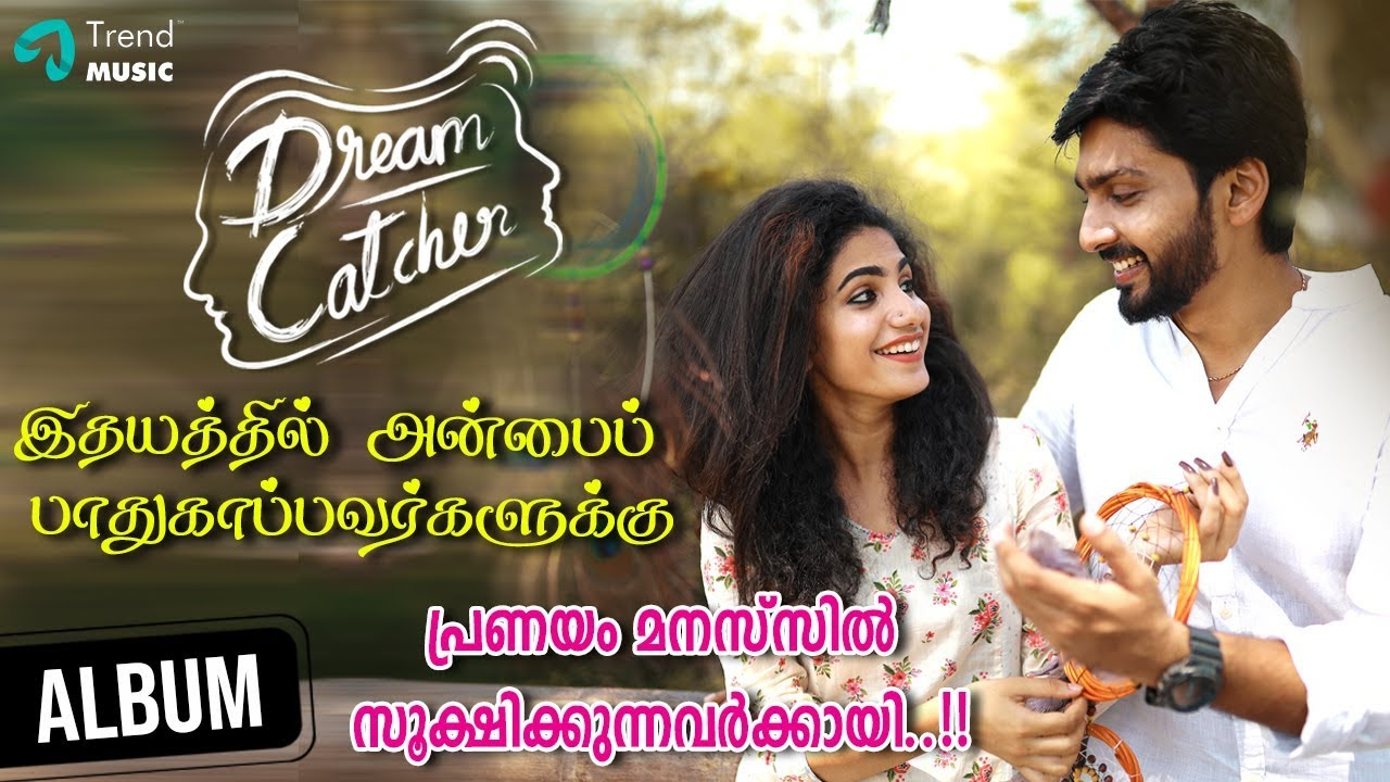 Dream Catcher Malayalam Album Song | Shyam Dharman | Thejus Jyothi | Deepa Thomas | Trend Music