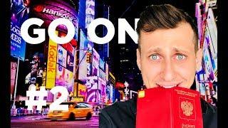 GO ON 2 | Где и как получить визу в США в 2018, Американская Виза, Как уехать в США, Стоимость визы.