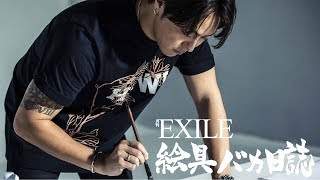 月刊EXILE「TAKAHIRO 絵具バカ日誌」企画!! 故郷・長崎県佐世保市にある...