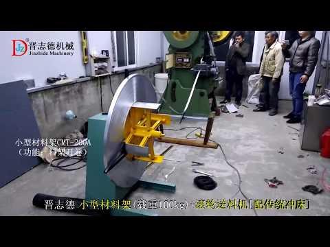 Roll Feeder.Mechanical Roll Feeder High Speed Model