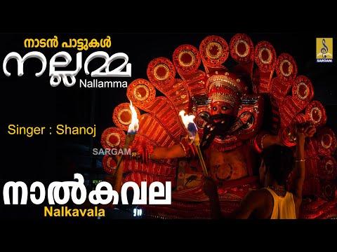 Nalkavala a song from Nallamma sung by Shanoj