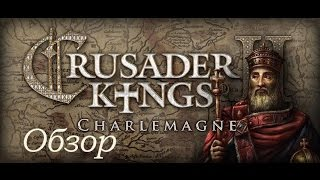 Crusader Kings 2 - Charlemagne - Обзор