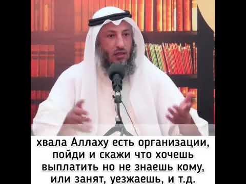 Шейх Усман аль Хамис   Выплата Закята аль Фитр деньгами