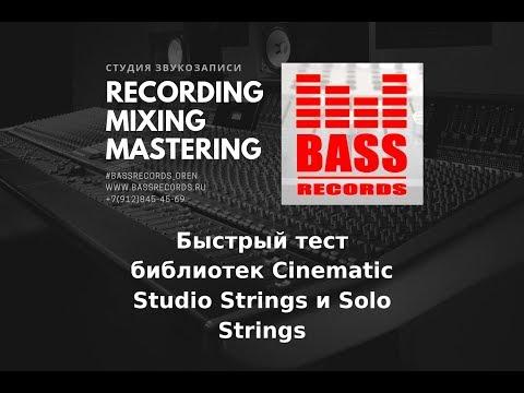 Быстрый тест Cinematic Studio Strings и Solo Strings