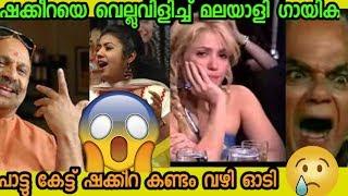 ഷക്കീറയെ വെല്ലുവിളിച്ച് മലയാളി ഗായിക Wakka wakka Malayalam version  Malayalam troll   Troll Garage 