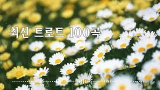 [트로트] 최신 트로트 100곡 - 흥이 넘치는 트로트…