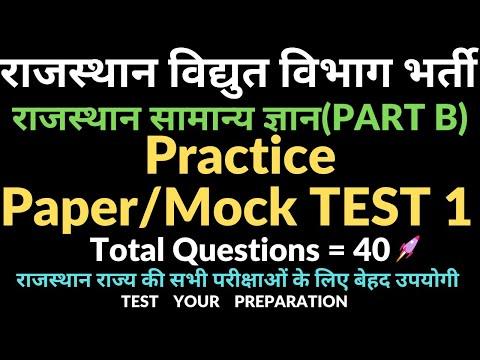RVUNL Practice Paper 1 | RVUNL Rajasthan GK Mock Test 1 | राजस्थान विद्युत विभाग भर्ती GK Mock Test