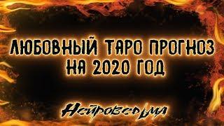 Любовный Таро прогноз на 2020 год | Таро онлайн | Расклад Таро | Гадание Онлайн