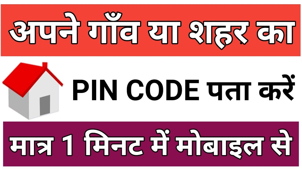 How to find PIN CODE for your village or city    By Sarkari Yojana