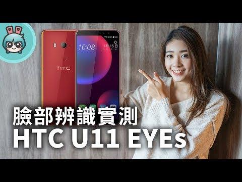 [出門] HTC U11 EYEs首度搭載臉部辨識! 實測結果如何?