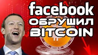 Падение биткоина. Как криптовалюта facebook может заменить биткоин?