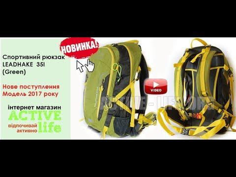 Спортивний рюкзак Leadhake 35l (green) 4713bce6aabea